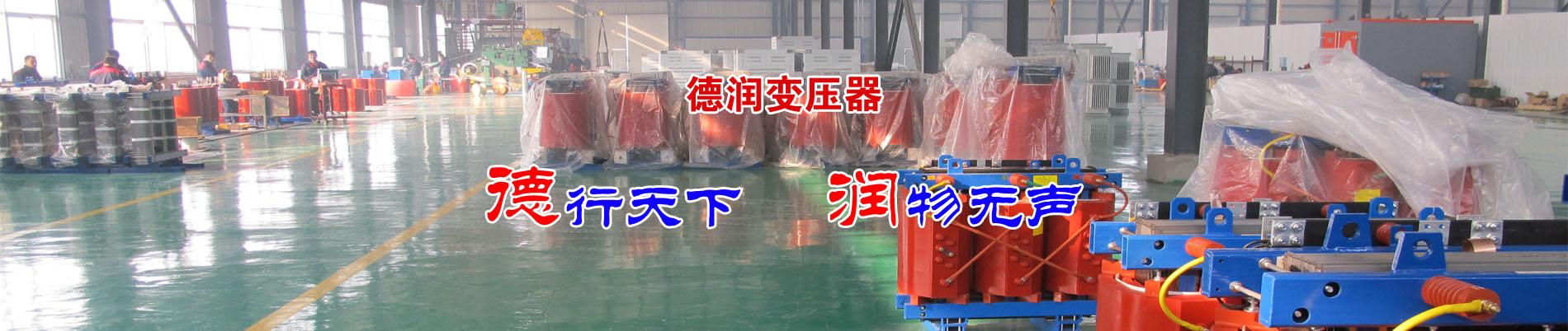 广元干式变压器厂