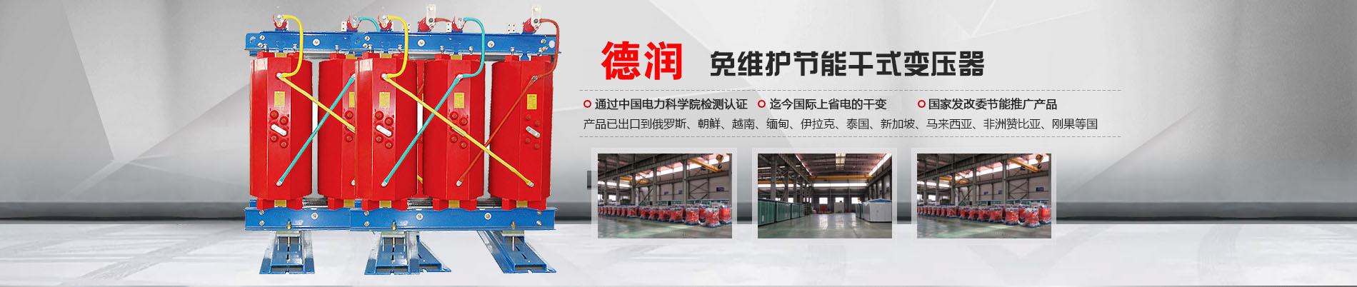 广元干式变压器厂家